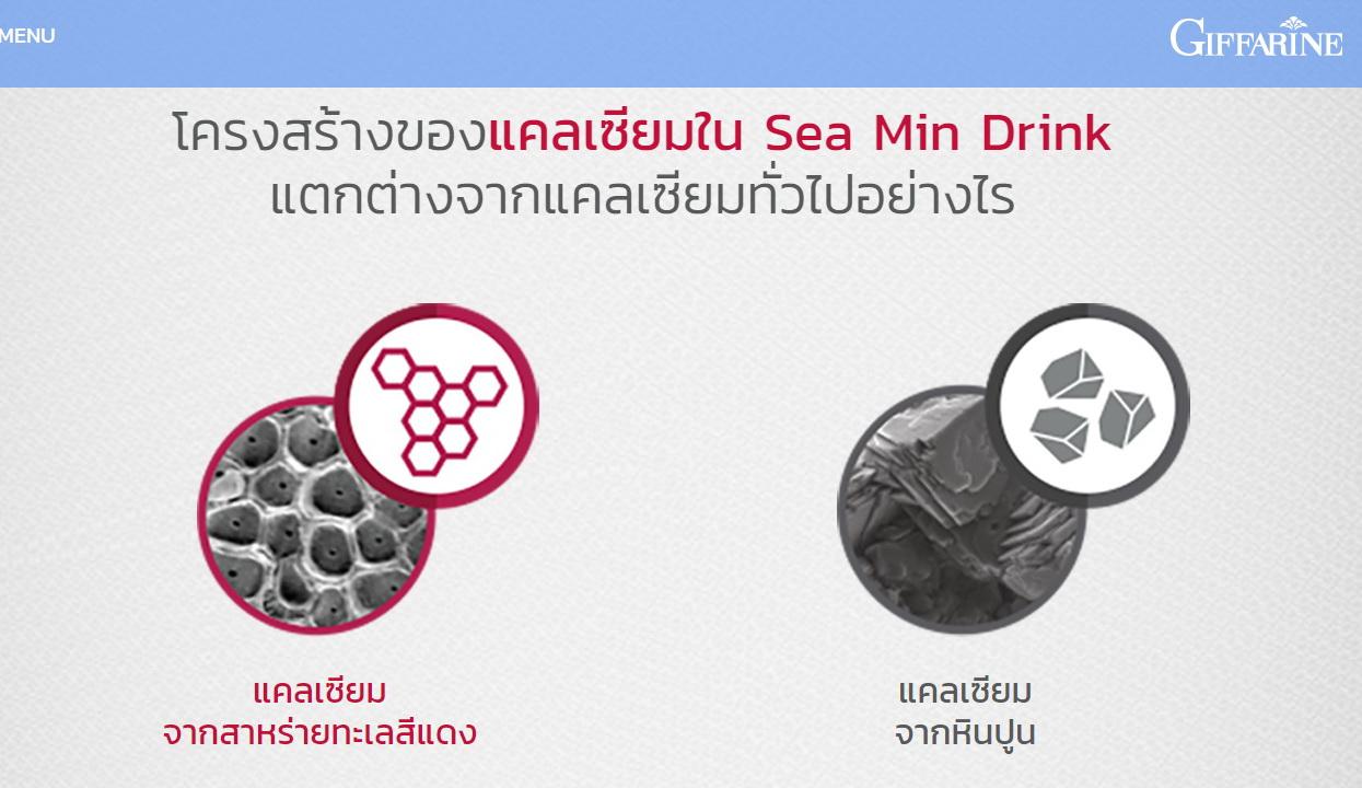 ซี มิน ดริ๊งค์ กิฟฟารีน Giffarine Sea Min Drink, Sea Min Drink, SeaMinDrink, กระดูกบาง, กระดูกพรุน, ข้อเสื่อม, ซีมิน ดริ๊งค์ กิฟฟารีน, ซีมิน ดริ๊งค์ ดีอย่างไร, ซีมิน ดริ๊งค์ อั้ม, ซีมินดริงก์, ต้านอนุมูลอิสระ, น้ำสตรอเบอร์รี่, ประโยชน์ของซีมินดริ๊งค์, ปวดข้อ ปวดเข่า, ปวดข้อ ปวดเข่า กินอะไรดี, วิตามินแร่ธาตุรวม, สินค้าใหม่กิฟฟารีน2017, อั้ม พัชราภา ซีมินดริ๊งค์, อั้มไม่อ่อนข้อ, อั้มไม่เคยอ่อนข้อให้กับตัวเอง, อาหารเสริมแก้ปวดเข่า, เครื่องดื่มสาหร่ายแดง, เครื่องดื่มเพื่อสุขภาพ, เพิ่มมวลกระดูก, แคลเซียม, แคลเซียม กิฟฟารีน, แคลเซียมของอั้ม, แคลเซียมจากพืช, แคลเซียมจากพืช กิฟฟารีน, แคลเซียมจากสาหร่ายสีแดงไอซ์แลนด์, แคลเซียมที่อั้มเลือก, แคลเซียมสาหร่ายสีแดง, แคลเซียมอั้ม, แคลเซียมเด็ก, แคลเซียมแบบน้ำ กิฟฟารีน, โฆษณา อั้ม พัชราภา