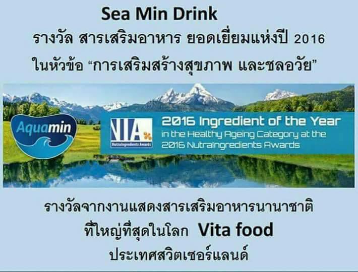 เสริม แคลเซียม ให้ลูก ซีมิน ดริ๊งค์ กิฟฟารีน,แคลเซียมน้ำ,Sea Min Drink
