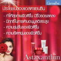สาหร่ายแดง แอสตาแซนธิน(Astaxanthin) กิฟฟรีน