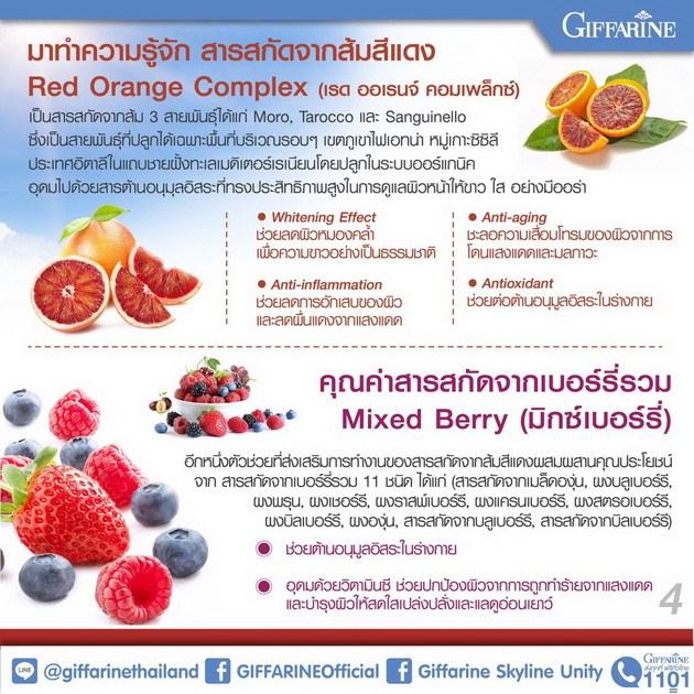 ส้มแดง กิฟฟารีน เรด ออเรนจ์ คอมเพล็กซ์ 12,ส้มสีแดง กิฟฟารีน,ส้มแดง,ผิวขาวใส,ส้มแดง กิฟฟารีน,Red Orange