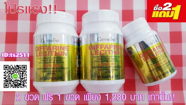 เลซิติน กิฟฟารีน, Giffarine Lecithin, ดูแลสุขภาพตับ,เลซิติน,อาหารเสริมเลซิติน,เลซิตินบำรุงตับ,กิฟฟารีน อาหารเสริม,ไขมันเกาะตับ,ไขมันพอกตับ,เลซิติน,เรซิติน กิฟฟารีน,เลซิตินคือ,อาหารเสริมเลซิติน บำรุงตับ,บำรุงสมอง,ลดไขมันในลือด,ป้องกันตับแข็ง,อาหารเสริมดูแลตับ,วิตามินบำรุงตับ,โปรเลซิติน