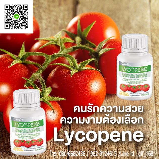 ไลโคพีน (Lycopene) กิฟฟารีน,LYCOPENE, ต่อมลูกหมากโต, มะเร็งกระเพาะอาหาร, มะเร็งต่อมลูกหมาก, มะเร็งปอด, มะเร็งรังไข่, ไลโคปีน กิฟฟารีน, ไลโคพีน กิฟฟารีน,กิฟฟารีน ไลโคปีน,มะเขือเทศกิฟฟารีนราคา,สินค้า กิฟฟารีน,มะเขือเทศ,ไลโคปีน,ไลโคปีน ราคา,สารไลโคปีน