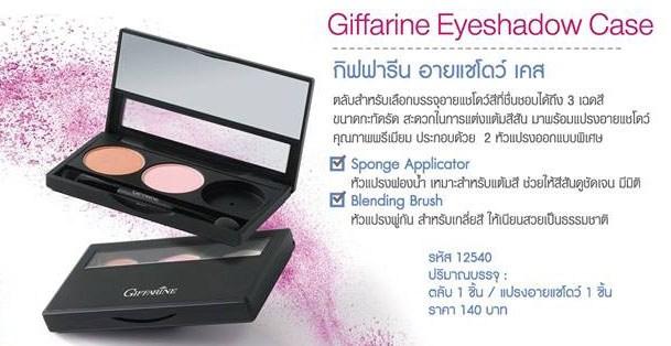 กิฟฟารีน อายแชโดว์ เคส Giffarine Eyeshadow Case