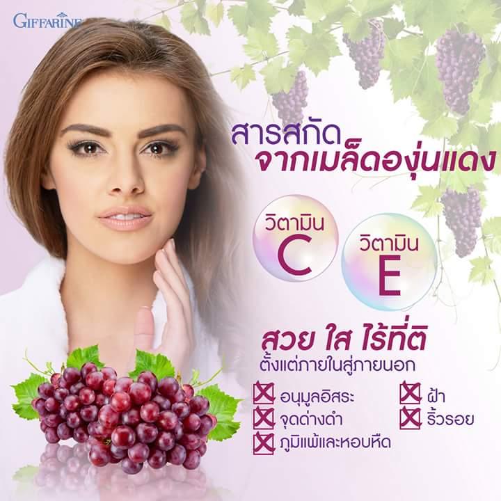 เกรป ซี อี Grape C-E สารสกัดจากเมล็ดองุ่น กิฟฟารีน
