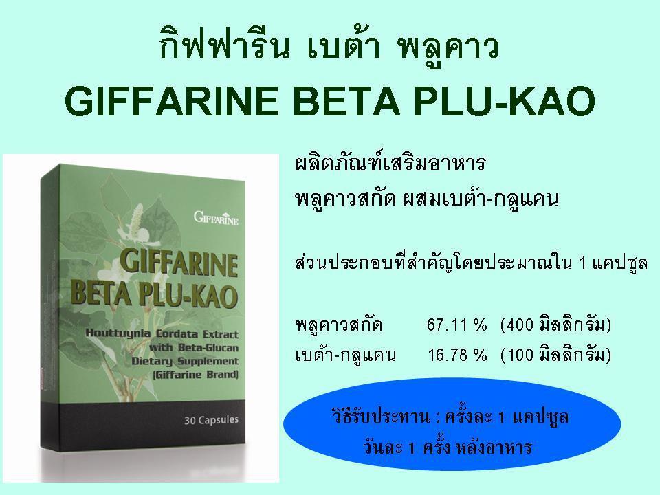 เบต้า พลูคาว Giffarine Beta Plu-Kao
