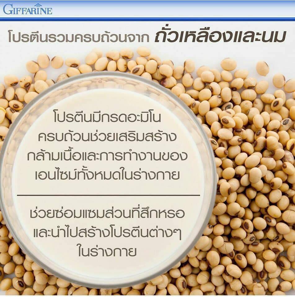 โปรตีนเข้มข้น โซย่า-เวย์ โปรตีน Soya-Whey Protein,โปรตีนจากถั่วเหลือง และนม,อาหารเสริมเพิ่มน้ำหนัก กิฟฟารีน,เวย์ โปรตีน,อาหารเสริมโซย่า,โซย่าเวย์กิฟฟารีน