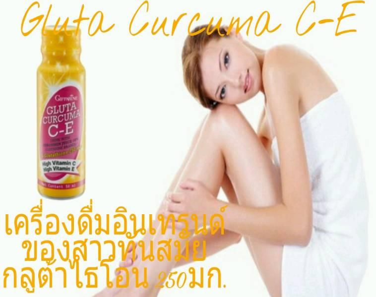 Gluta Curcuma C-E กลูต้าเคอร์คิวมา ซี-อี กิฟฟารีน,เครื่องดื่มผิวขาว, ผิวขาวกระจ่างใส ,กลูต้าในน้ำขมิ้น,กลูต้าไธโอน