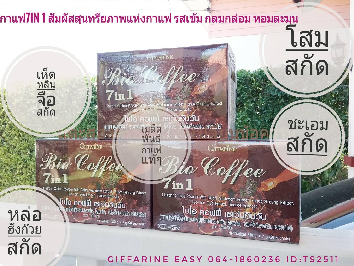 กาแฟสมุนไพรเพื่อสุขภาพ Bio Coffee 7 in 1 Giffarine,กาแฟ7in1กิฟฟารีน,กาแฟลดน้ําหนัก กิฟฟารีน