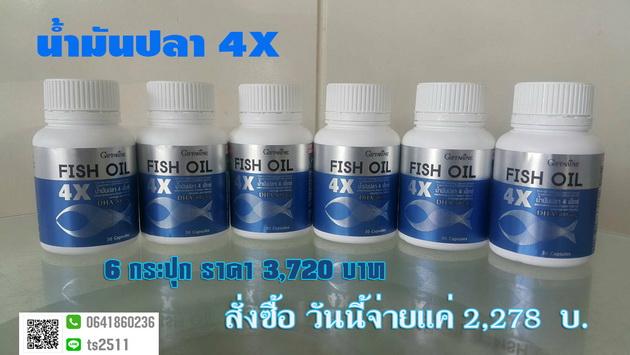 Fish Oil 4X, ความดันโลหิตสูง, น้ำมันปลา, น้ำมันปลา 4X, น้ำมันปลา กิฟฟารีน, บำรุงสมอง, ลดความดัน, ลดความดันโลหิต, โคเลสเตอรอลสูง, ไขมันในเลือดสูง,Fish Oil,น้ำมันปลา กิฟฟารีน ราคา,น้ำมันปลา 4x กิฟฟารีน,Fish Oil 4X กิฟฟารีน,อาหารเสริม น้ำมันปลา กิฟฟารีน