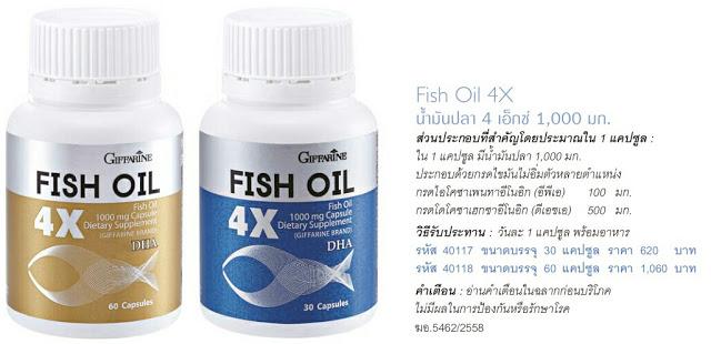 Fish Oil น้ำมันปลา กิฟฟารีน,อาหารเสริม กิฟฟารีน