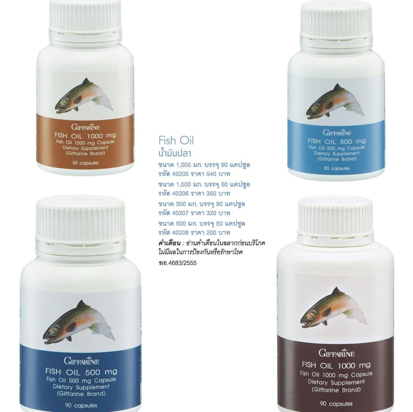 Fish Oil น้ำมันปลา กิฟฟารีน,อาหารเสริม กิฟฟารีน,น้ำมันปลา กิฟฟารีน,น้ำมันปลากิฟฟารีน 1000,อาหารเสริมน้ำมันปลา กิฟฟารีน,น้ำมันปลา กิฟฟารีน ประโยชน์,Fish Oil