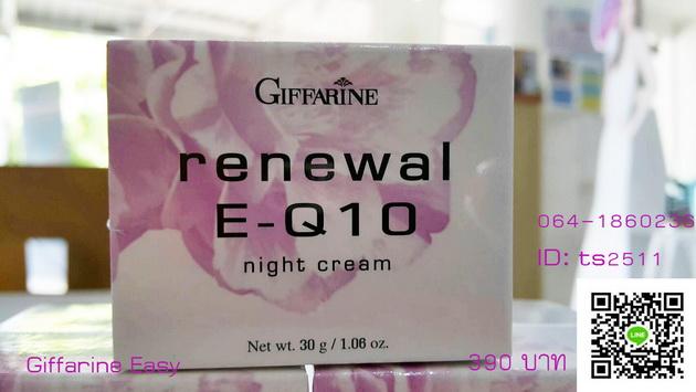 รีนิวเวิล อี คิวเทน ไนท์ ครีม E-Q 10 Night Cream Giffarine,อี คิวเทน ไนท์ ครีม,Coenzyme Q10,โคเอนไซม์ คิวเท็น , ไนท์ ครีม,E-Q10 Night Cream,อี คิวเทน,ครีมบำรุงผิวหน้า กิฟฟารีน,บำรุงกลางคืน กิฟฟารีน,ครีมบำรุง กิฟฟารีน,ไนท์ครีม กิฟฟารีน,กิฟฟารีน ไนทืครีม,กิฟฟารีน ครีมบำรุงกลางคืน,กิฟฟารีน อีคิวเทน
