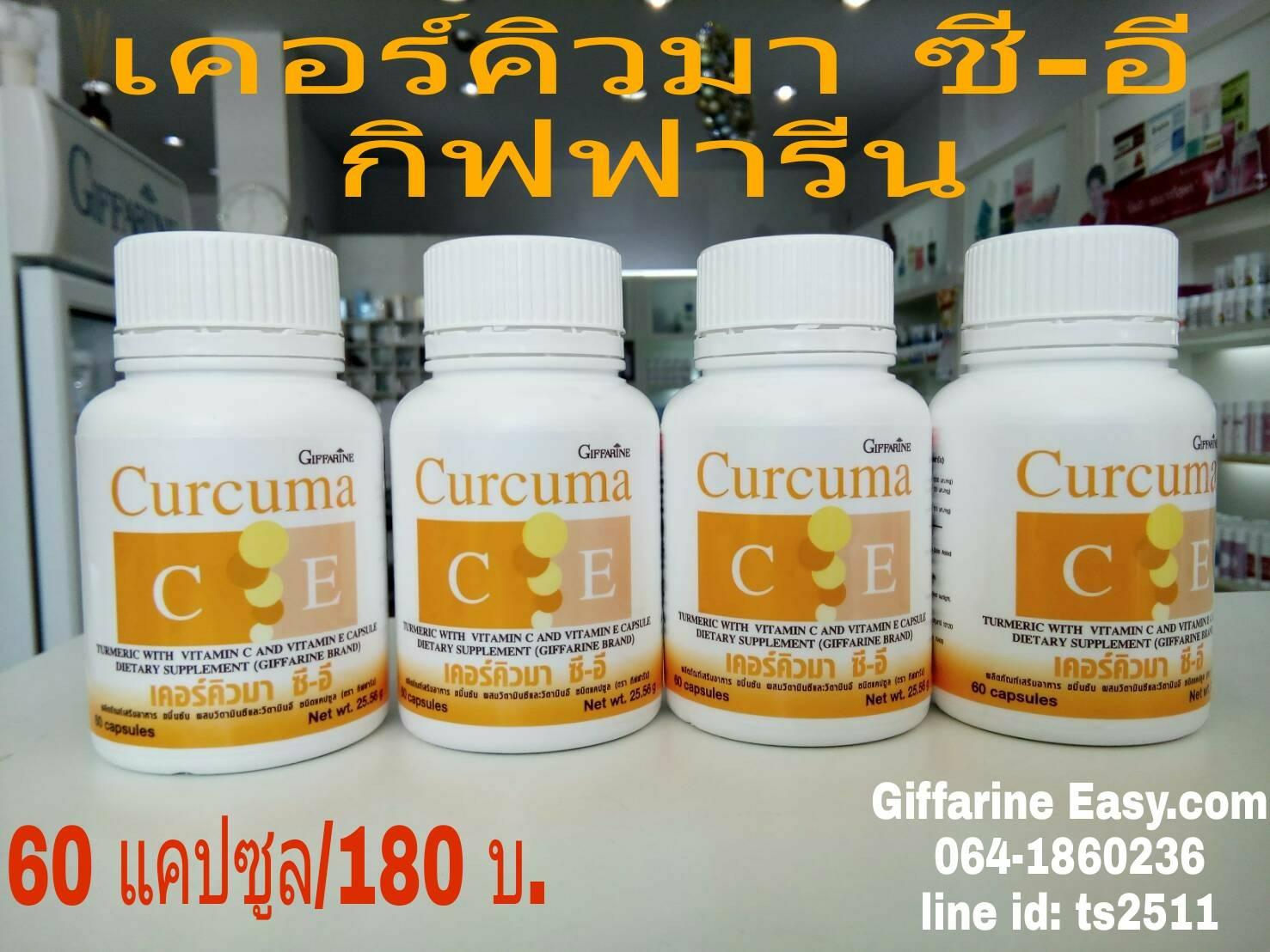 ขมิ้นชัน Curcuma C-E กิฟฟารีน ลดท้องอืด ท้องเฟ้อ,เคอร์คิวมา ซี-อี,Curcuma C-E กิฟฟารีน,ขมิ้นชัน กิฟฟารีน ราคา,ขมิ้นชันกิฟฟารีน,ผลิตภัณฑ์กิฟฟารีน ขมิ้นชัน,ขมิ้นชันประโยชน์