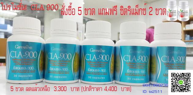 ซี แอล เอ 900 CLA900 Giffarine จากน้ำมันดอกคำฝอย,CLA 900 จากน้ำมันดอกคำฝอย,น้ำมันดอกคำฝอย กิฟฟารีน,CLA 900,กิฟฟารีนลดน้ำหนัก,อาหารเสริม CLA 900