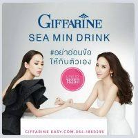 Sea Min Drink ซีมินดริ๊งค์ กิฟฟารีน แร่ธาตุจากสาหร่ายทะเลสีแดง