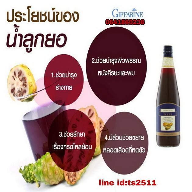 ลูกยอ โนนิ NONI ผลิตภัณฑ์เสริมอาหาร กิฟฟารีน,น้ำลูกยอ กิฟฟารีน,สรรพคุณน้ำลูกยอ, ประโยชน์น้ำลูกยอ