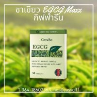 ชาเขียว EGCG Maxx กิฟฟารีน สารสกัดจากชาเขียว