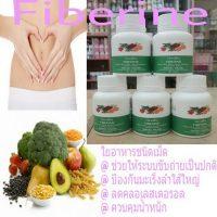 ไฟเบอรีน Fiberine ใยอาหารชนิดเม็ด กิฟฟารีน