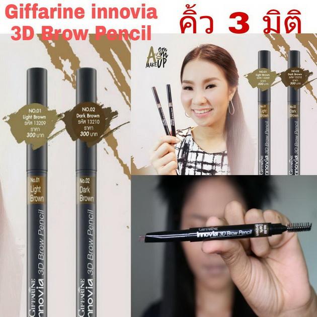 คิ้วสวย 3 มิติ Giffarine Innovia 3D Brow Pencil,เขียนคิ้ว 3 มิติ,วิธีเขียนคิ้ว 3 มิติ,ขั้นตอนการเขียนคิ้วด้วยดินสอ,รีวิวเขียนคิ้ว 3 มิติ,ดินสอเขียนคิ้ว อินโนเวีย,ดินสอเขียนคิ้ว กิฟฟารีน