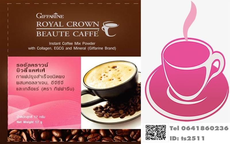 กาแฟ บิวตี้ ลดน้ำหนัก ผสมคอลลาเจน กิฟฟารีน,กาแฟลดน้ำหนัก,กาแฟเพื่อความสวย,กาแฟบิวตี้,กาแฟคอลลาเจน