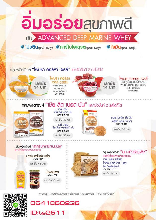 อาหารพลังงานสะอาด จากDeep Marine Whey