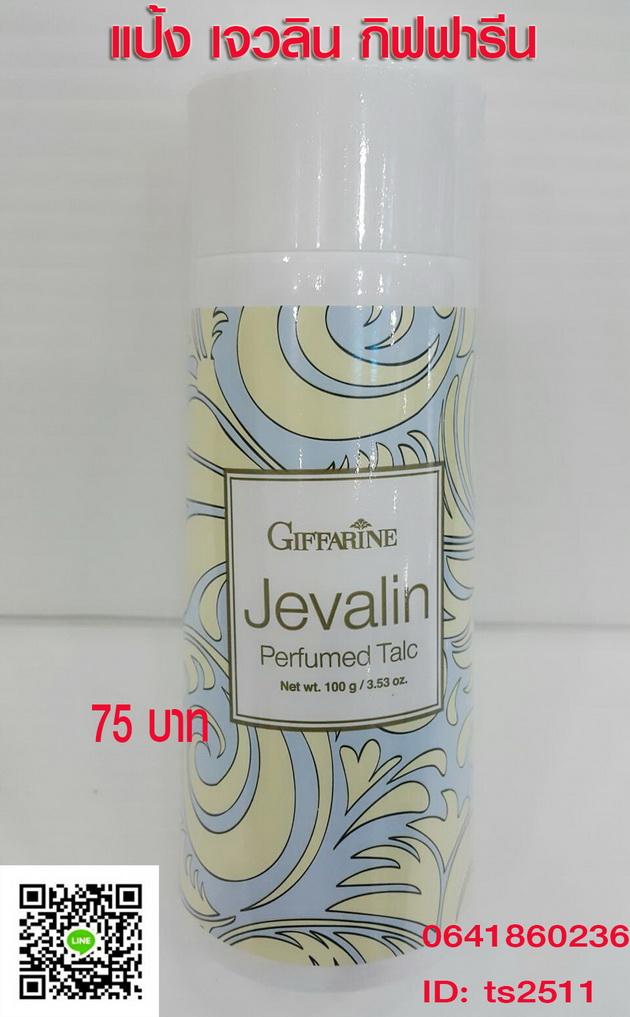 กิฟฟารีน ชุดกลิ่นหอม เจวาลิน Jevalin,แป้งเจวลิน กิฟฟารีน,แป้งเจวลิน,กิฟฟารีน เจวลิน,แป้งทาตัวกิฟฟารีน