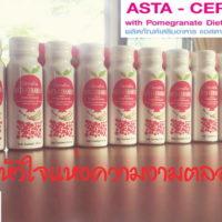 แอสตา-เซราไมด์ Asta Ceramide ผสมทับทิม กิฟฟารีน