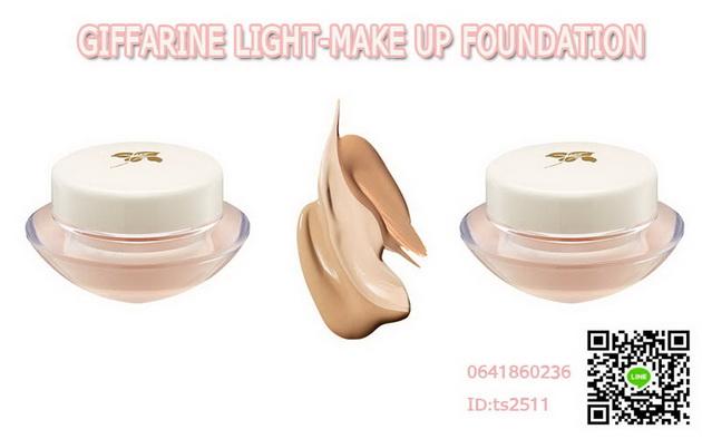 รองพื้น กิฟฟารีน,ครีมรองพื้น กิฟฟารีน Light Make-Up Foundation,ครีมรองพื้นถ้วย,รองพื้นนางรำ