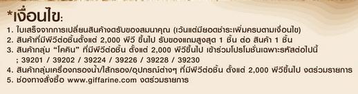 โปรโมชั่น กิฟฟารีน BIG SURPRISE 20-30 เมษายน 2561