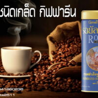 กาแฟดำ กิฟฟารีน กาแฟสำเร็จรูปผสมชนิดเกล็ด