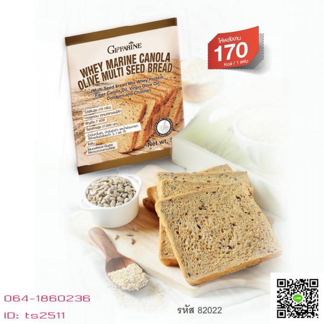 ขนมปัง Whey Marine Canola Olive Multiseed,ขนมปังธัญพืชรวมถึงเวย์โปรตีน