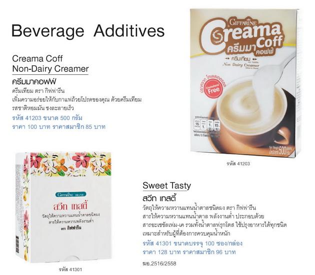 กาแฟดำ กิฟฟารีน กาแฟสำเร็จรูปผสมชนิดเกล็ด,ครีมเทียม กิฟฟารีน,น้ำตาล กิฟฟารีน