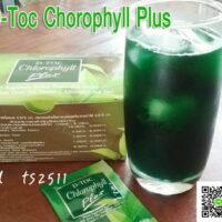 ดีท็อค คลอโรฟิลล์ พลัส D-Toc Chorophyll Plus