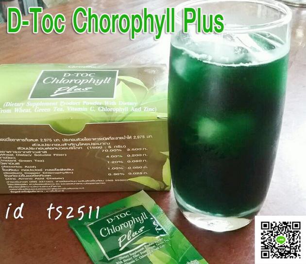 ดีท็อค คลอโรฟิลล์ พลัส D-Toc Chorophyll Plus,D-Toc Chlorophyll Plus, กิฟฟารีน อาหารเสริม, กิฟฟารีนอาหารเสริม, ขจัดสารพิษ, คลอโรฟิลลิน, คลอโรฟิลล์, คลอโรฟิลล์ Chlorophyll Giffarine, คลอโรฟิลล์ กิฟฟารีน} กำจัดอะฟลาท็อกซิน, คลอโรฟิลล์ ดีท็อกซ์, คลอโรฟิลล์ สุพรีเดอร์ม, ช่วยให้ผิวใส, ชะลอความแก่, ชาเขียว, ดี-ท็อค คลอโรฟิลล์ พลัส, ต้านมะเร็ง, ต้านอนุมูลอิสระ, พิษจากมลภาวะน้ำ, พิษจากยาฆ่าแมลง, พิษจากเชื้อรา, พิษจากโลหะ, พิษจากโลหะหนัก, มะเร็ง, ลดความอ้วน, ล้างพิษในลำไส้, ล้างพิษในเลือด, วิตามินซี, อาหารเสริม giffarine, อาหารเสริม กิฟฟารีน, อาหารเสริมกิฟฟารีน, โรคเส้นเลือดอุดตัน, ใยอาหาร