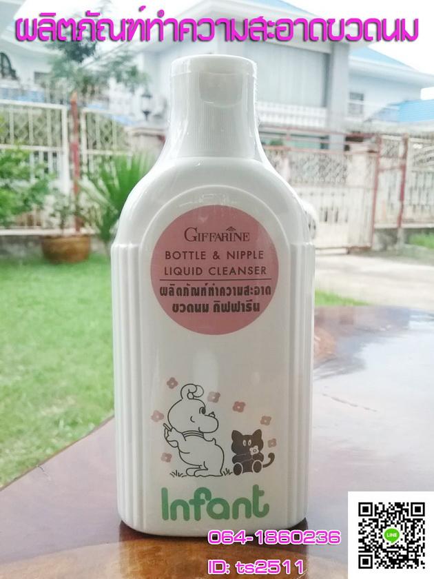 น้ำยาล้างขวดนมเด็ก กิฟฟารีน ทำความสะอาดขวดนม,ผลิตภัณฑ์ทำความสะอาดขวดนม,น้ำยาล้างขวดนมเด็ก,ผลิตภัณฑ์เด็ก,น้ำยาล้างขวดนม กิฟฟารีน