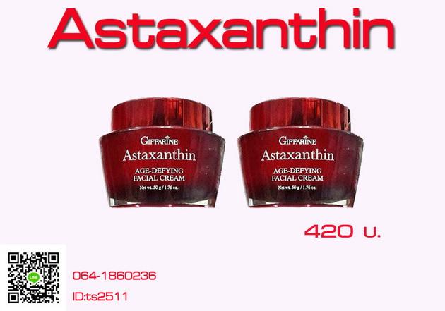 ครีมสาหร่ายแดง แอสตาแซนธิน Astaxanthin กิฟฟารีน