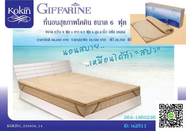 ที่นอนเพื่อสุขภาพ โคคิน กิฟฟารีน ขนาด 6 ฟุต,ที่นอนเพื่อสุขภาพ โคคิน KOKIN กิฟฟารีน,ที่นอน 6 ฟุต กิฟฟารีน, ที่นอน Kokin, ที่นอนป้องกันไรฝุ่น กิฟฟารีน, ที่นอนป้องกันไรฝุ่น โคคิน, ที่นอนลดอาการปวดหลัง, ที่นอนเพื่อสุขภาพ 6 ฟุต, ที่นอนเพื่อสุขภาพ กิฟฟารีน, ที่นอนเพื่อสุขภาพ โคคิน, ที่นอนโคคิน 6 ฟุต, ที่นอนโคคิน กิฟฟารีน,ที่นอนเพื่อสุขภาพ, โคคิน, KOKIN, กิฟฟารีน