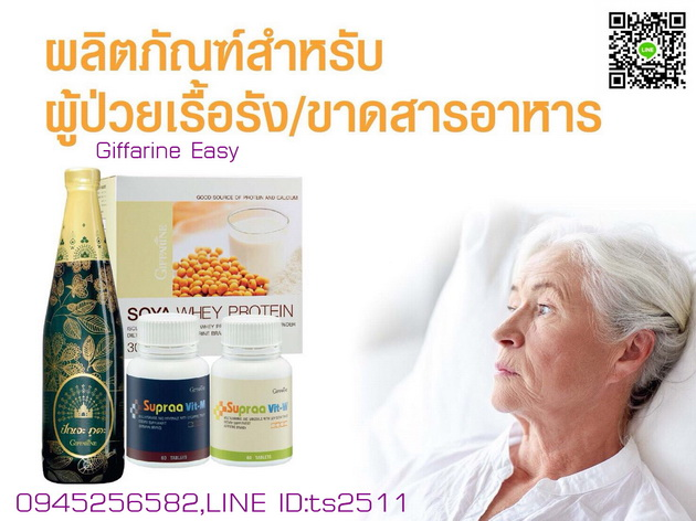 ผลิตภัณฑ์ สำหรับผู้ป่วยเรื้อรัง ขาดสารอาหาร