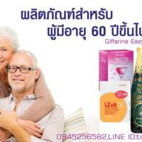 ผลิตภัณฑ์สำหรับ ผู้มีอายุ 60 ปีขึ้นไป อาหารเสริมสุขภาพ