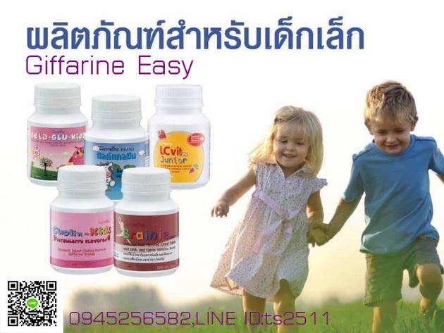 ผลิตภัณฑ์สำหรับเด็ก วิตามินเด็ก เพื่อสุขภาพที่แข็งแรง