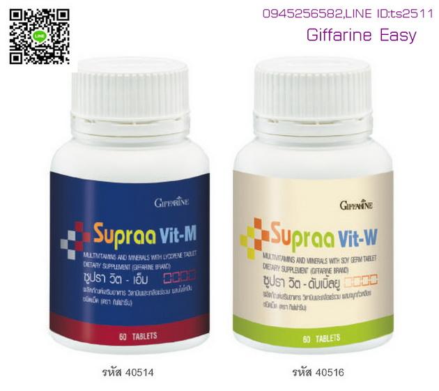 ผลิตภัณฑ์ สำหรับผู้ป่วยเรื้อรัง ขาดสารอาหาร,วิตามินรวม กิฟฟารีน,ซูปราวิต กิฟฟารีน