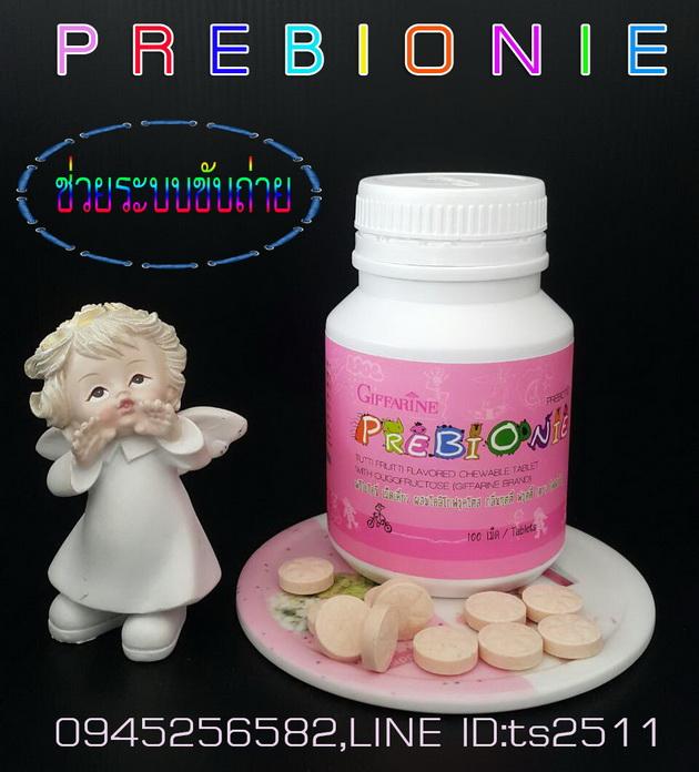 พรีไบโอนี่ กิฟฟารีน, Prebionie, อาหารเสริมเด็กแก้ท้องผูก, ระบบขับถ่ายมีปัญหา อาหารเสริม, โอลิโกฟลุคโตส