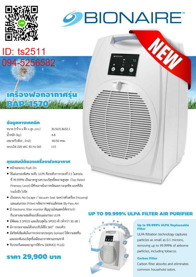 เครื่องฟอกอากาศ ไบออนแอร์ Bionaire กิฟฟารีน,เครื่องฟอกอากาศ กิฟฟารีน ไบออนแอร์, เครื่องฟอกอากาศ กิฟฟารีน, เครื่องฟอกอากาศ ไบออนแอร์, เครื่องฟอกอากาศ Bionaire