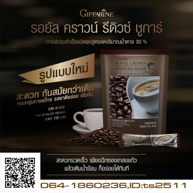 กาแฟรีดิวซ์ ชูการ์ กาแฟปรุงสำเร็จ สูตรลดปริมาณน้ำตาล 30%