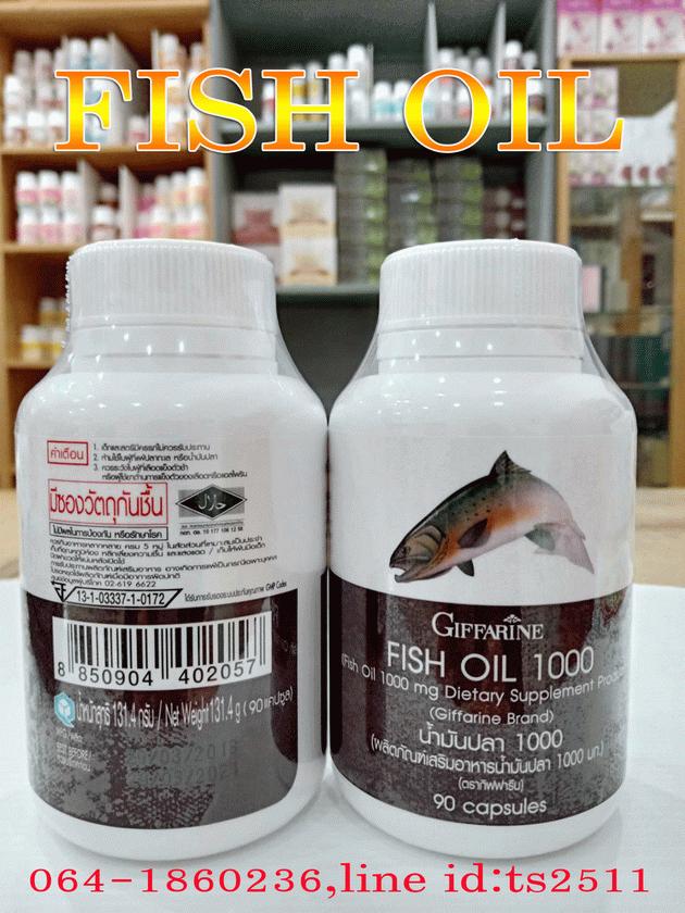 น้ำมันปลา กิฟฟารีน,Fish Oil,นิ้วล็อคเกิดจาก, นิ้วล็อค, Trigger Finger,FISH OIL,การป้องกันนิ้วล็อค,อาการนิ้วล็อค,สาเหตุของนิ้วล็อค,อาหารเสริม นิ้วล็อค,อาหารเสริม กิฟฟารีน