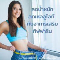 ลดน้ำหนักลดเซลลูไลท์ กับอาหารเสริมกิฟฟารีน