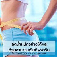 ลดน้ำหนักอย่างได้ผล ด้วยอาหารเสริมกิฟฟารีน