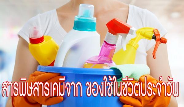 ล้างสารพิษต่างๆ สารเคมี กับอาหารเสริมจากกิฟฟารีน