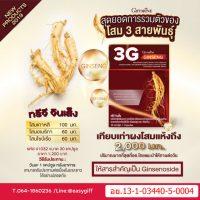 โสม 3G GINSENG ผลิตภัณฑ์เสริมอาหาร สารสกัดจากโสม