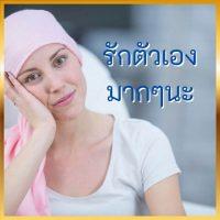 มะเร็ง หู คอ จมูก ทำตัวอย่างไร กินอาหารเสริมอะไรดี